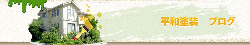 平和塗装のブログ