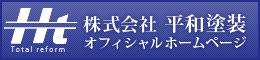 株式会社 平和塗装 オフィシャルホームページ