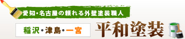 愛知・名古屋の外壁塗装職人・平和塗装【稲沢・津島・一宮】